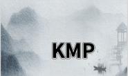 KMP匹配算法代码实现