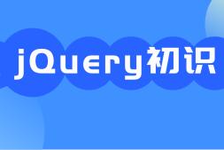 jQuery初识