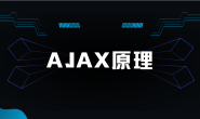 AJAX原理