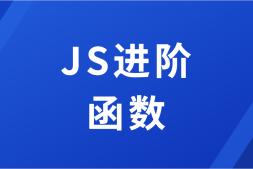 JS进阶-函数