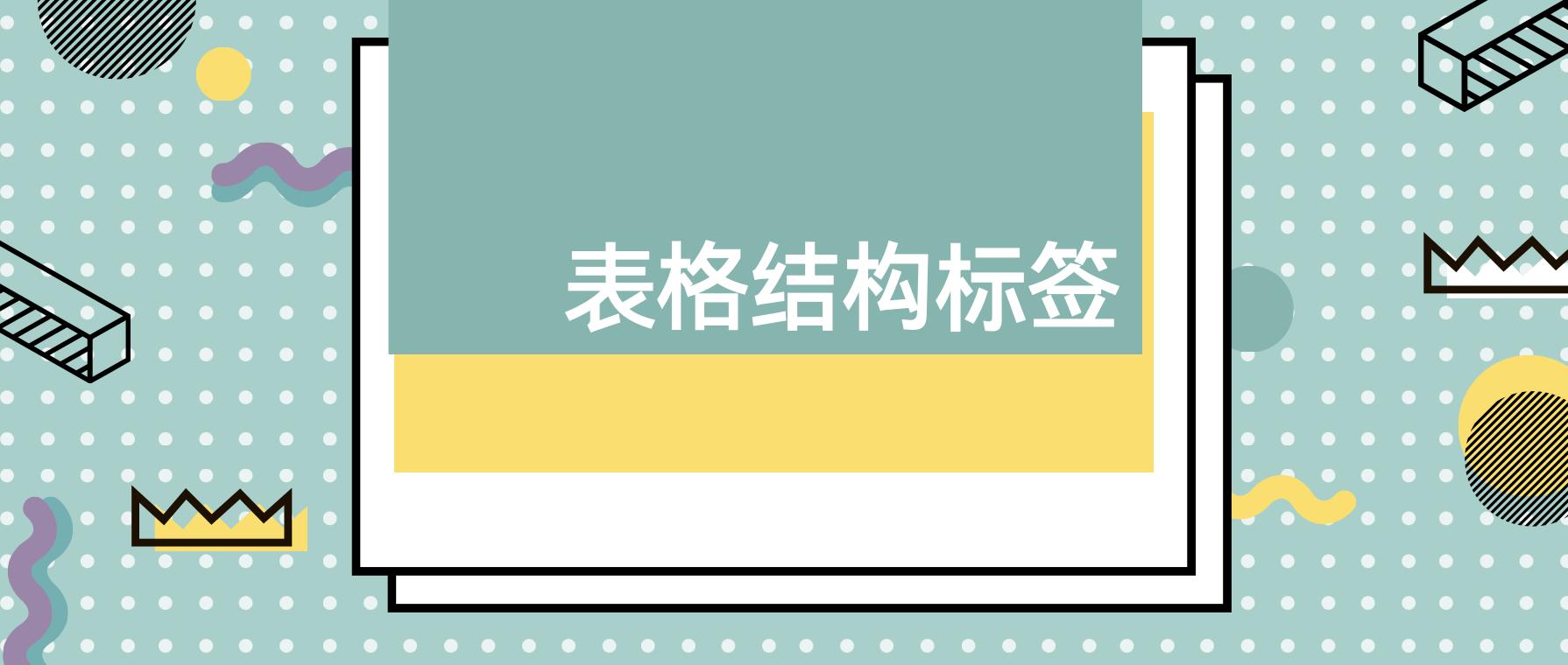 表格结构标签
