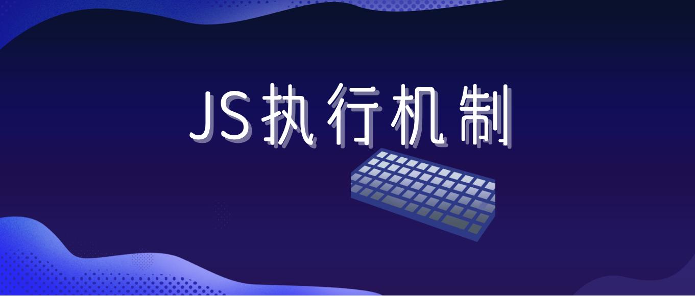 JS执行机制