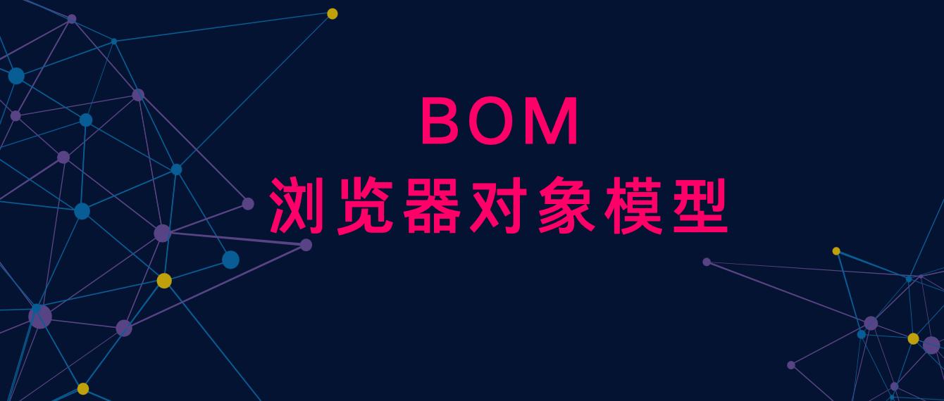 BOM浏览器对象模型