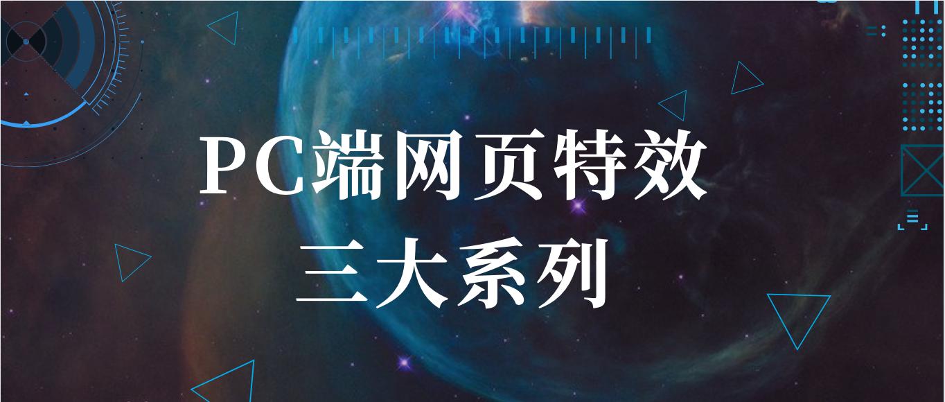PC端网页特效-三大系列