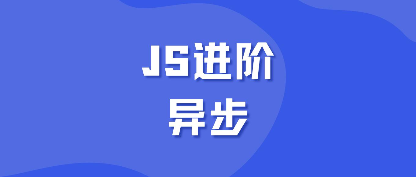 JS进阶-异步